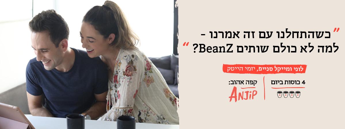 לוני ומייקל סנייפ=