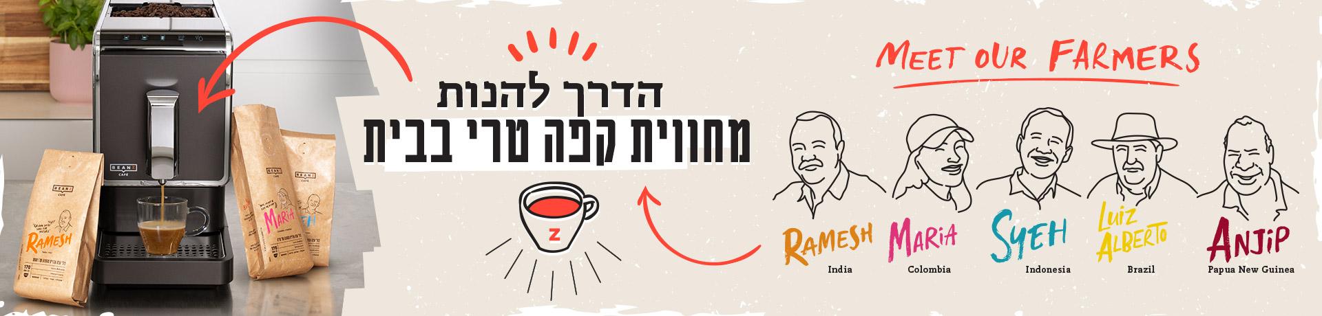 הדרך ליהנות מחוויית קפה טרי בבית