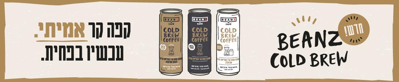 קפה קר אמיתי עכשיו בפחית